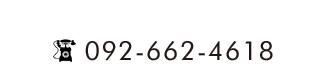 TEL:092-662-4618